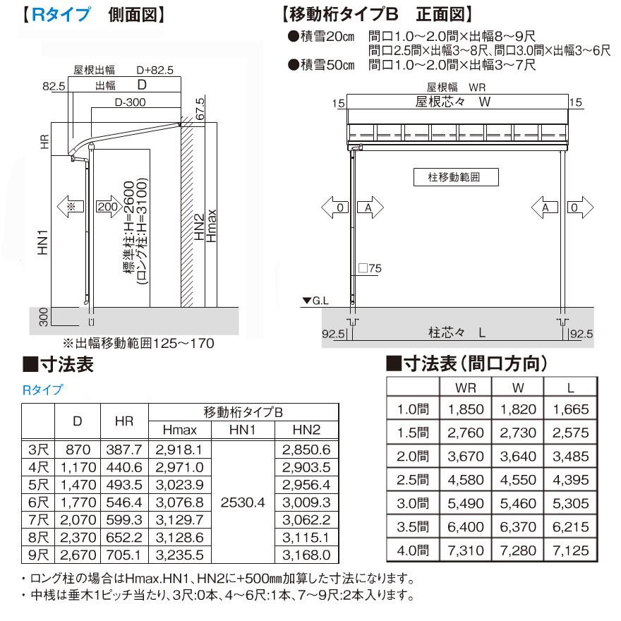 R屋根タイプテラス 1階用 移動桁仕様