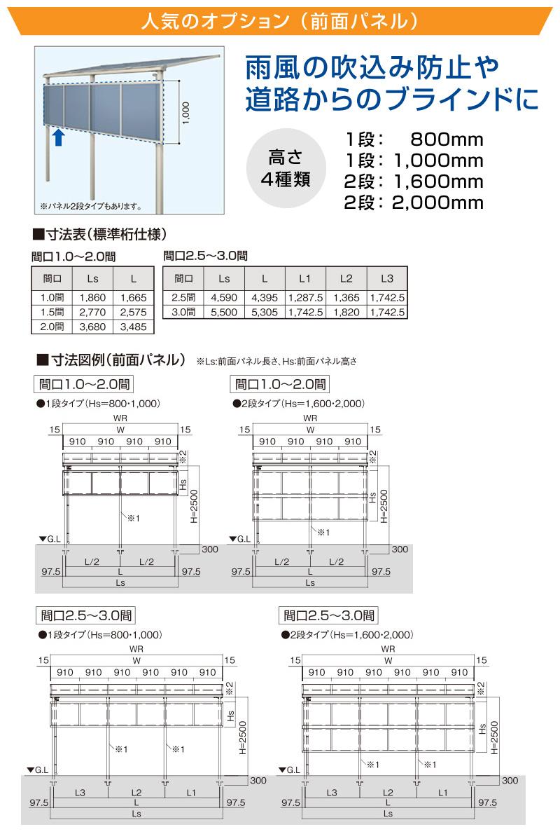 フラット屋根タイプテラス 1階用 標準桁仕様 積雪タイプ