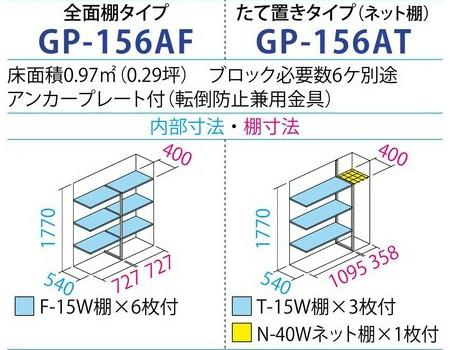 タクボ物置GP-156A(間口1488mm×奥行650mm×高さ1900mm)