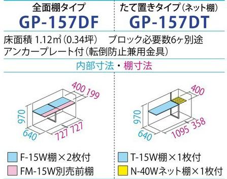 タクボ物置GP-157D(間口1488mm×奥行750mm×高さ1100mm)