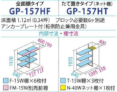 タクボ物置GP-157H(間口1488mm×奥行750mm×高さ2100mm)