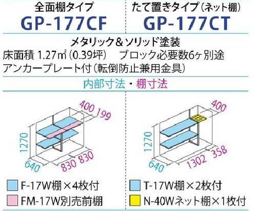 タクボ物置GP-177C(間口1695mm×奥行750mm×高さ1400mm)