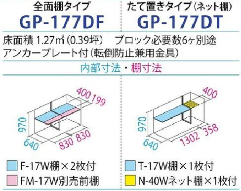 タクボ物置GP-177D(間口1695mm×奥行750mm×高さ1100mm)