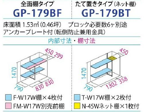 タクボ物置GP-179B(間口1695mm×奥行900mm×高さ1600mm)