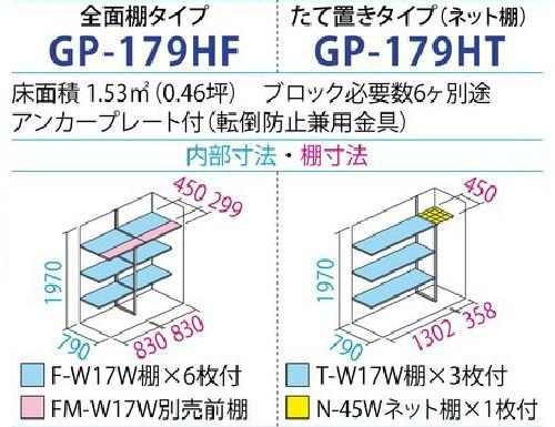 タクボ物置GP-179H(間口1695mm×奥行900mm×高さ2100mm)