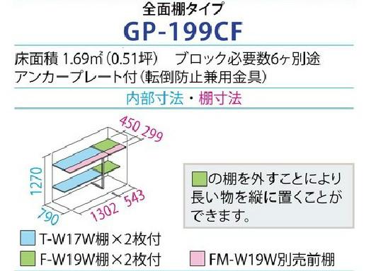 タクボ物置GP-199C(間口1879mm×奥行900mm×高さ1400mm)