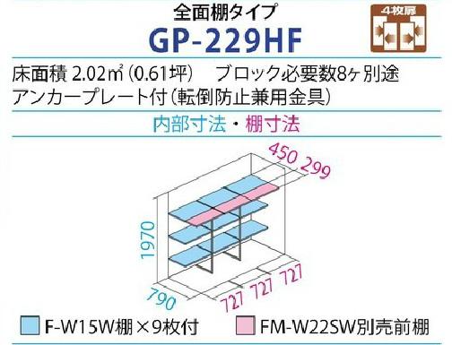 タクボ物置GP-229H(間口2247mm×奥行900mm×高さ2100mm)