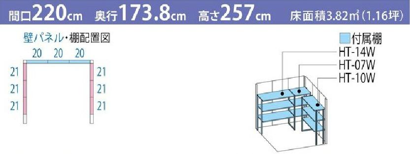 タクボ物置JN-2217(間口2200mm×奥行1738mm×高さ2570mm)