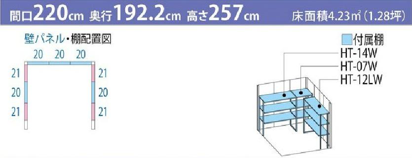 タクボ物置JN-2219(間口2200mm×奥行1922mm×高さ2570mm)
