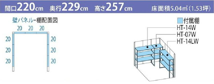 タクボ物置JN-2222(間口2200mm×奥行2290mm×高さ2570mm)
