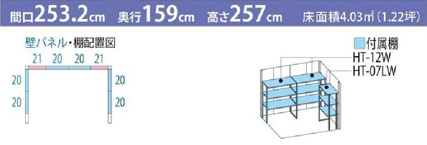 タクボ物置JN-2515(間口2532mm×奥行1590mm×高さ2570mm)