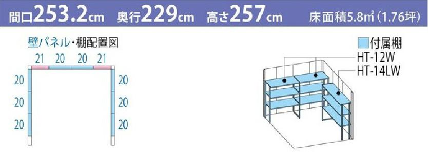 タクボ物置JN-2522(間口2532mm×奥行2290mm×高さ2570mm)