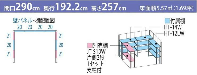 タクボ物置JN-2919(間口2900mm×奥行1922mm×高さ2570mm)
