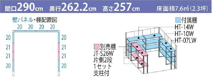タクボ物置JN-2926(間口2900mm×奥行2622mm×高さ2570mm)