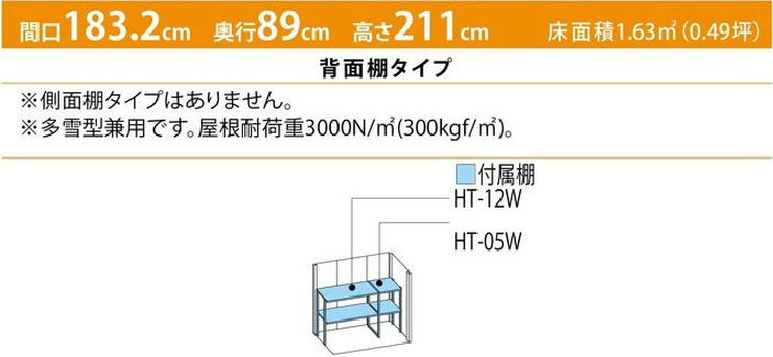 タクボ物置ND-1808(間口1832mm×奥行890mm×高さ2110mm)