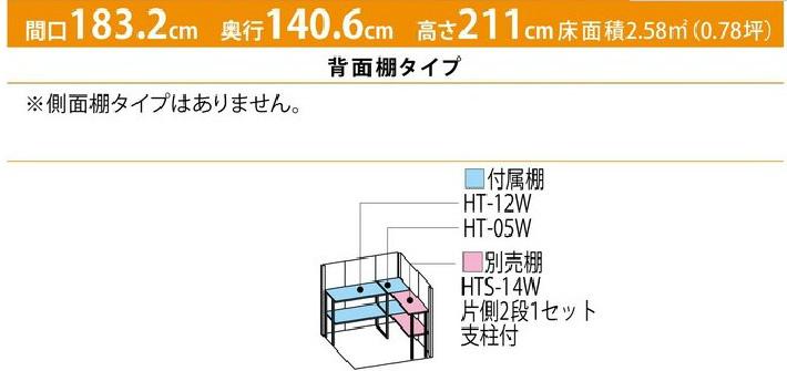タクボ物置ND-1814(間口1832mm×奥行1406mm×高さ2110mm)