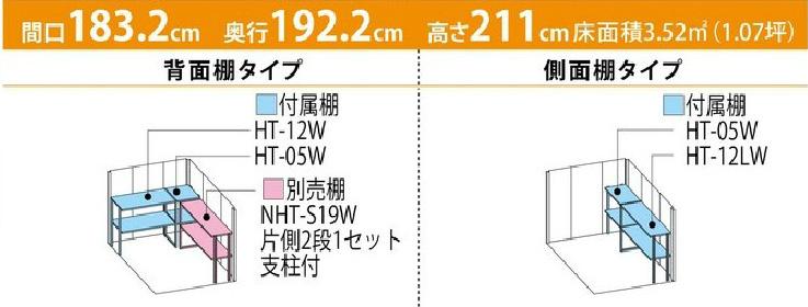 タクボ物置ND-1819(間口1832mm×奥行1922mm×高さ2110mm)