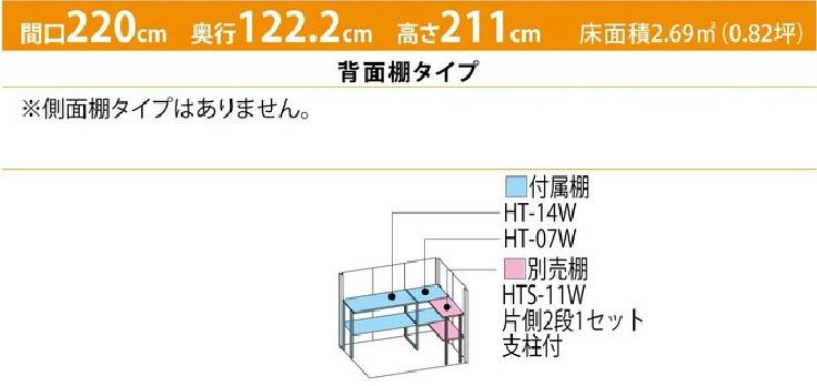 タクボ物置ND-2212(間口2200mm×奥行1222mm×高さ2110mm)