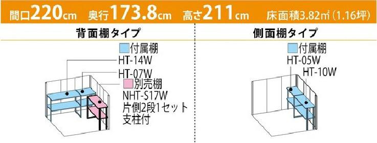 タクボ物置ND-2217(間口2200mm×奥行1738mm×高さ2110mm)