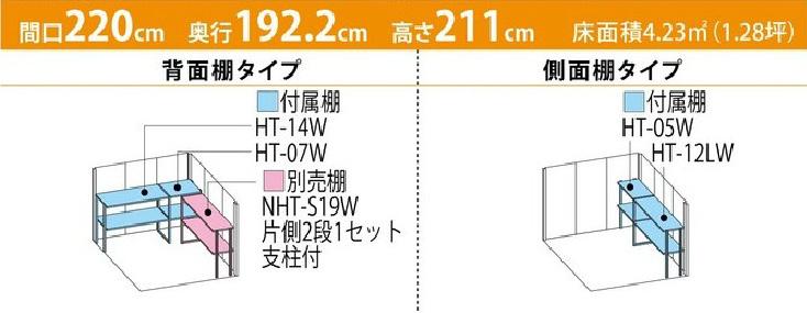 タクボ物置ND-2219(間口2200mm×奥行1922mm×高さ2110mm)