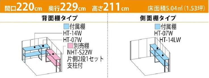 タクボ物置ND-2222(間口2200mm×奥行2290mm×高さ2110mm)