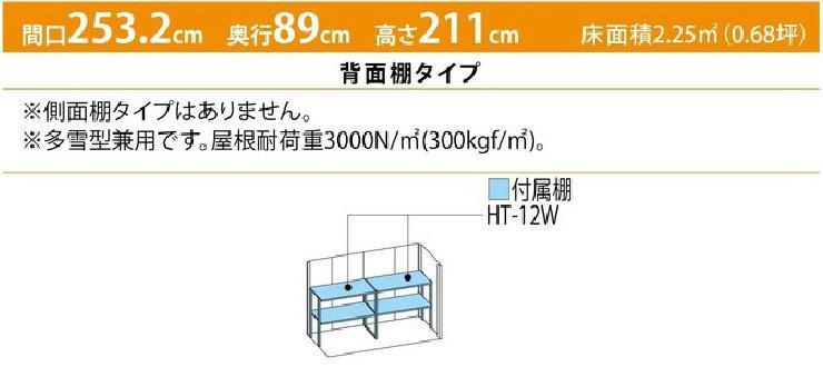 タクボ物置ND-2508(間口2532mm×奥行890mm×高さ2110mm)