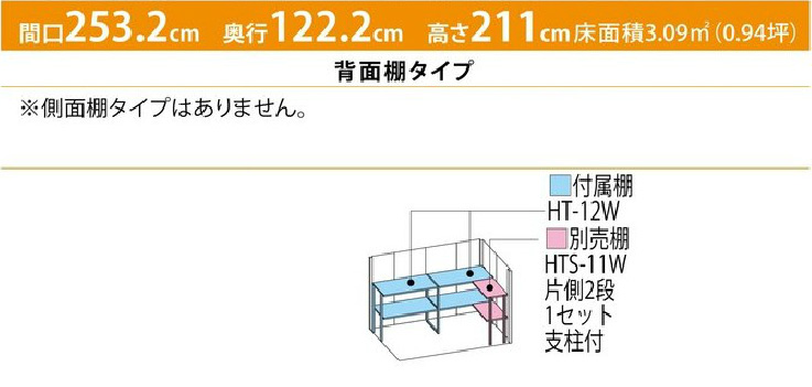 タクボ物置ND-2512(間口2532mm×奥行1222mm×高さ2110mm)