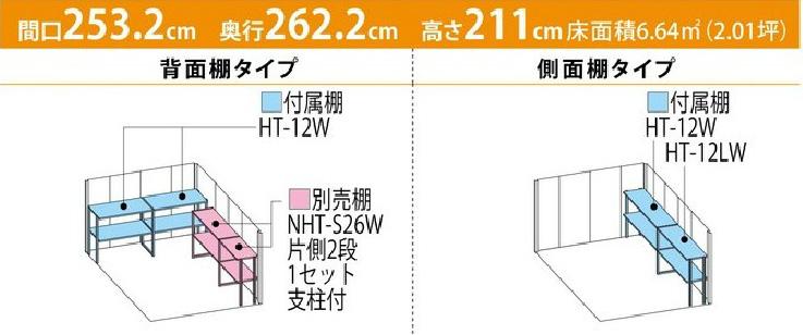 タクボ物置ND-2526(間口2532mm×奥行2622mm×高さ2110mm)