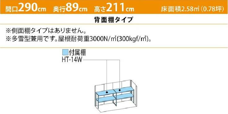 タクボ物置ND-2908(間口2900mm×奥行890mm×高さ2110mm)