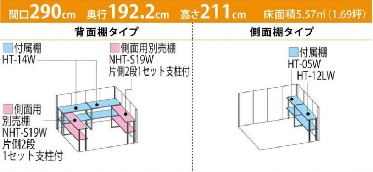 タクボ物置ND-2919(間口2900mm×奥行1922mm×高さ2110mm)