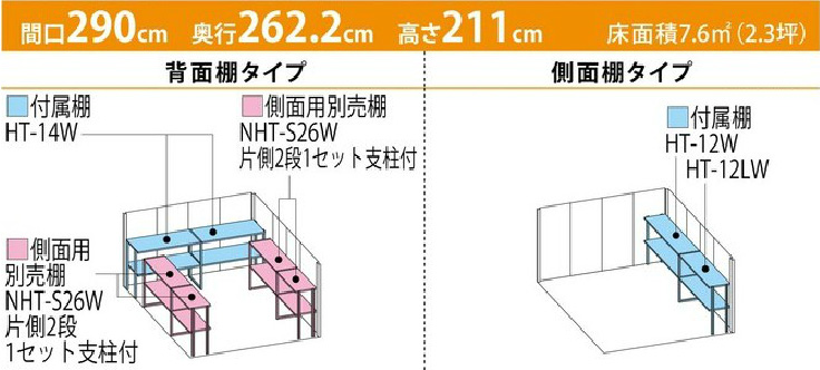 タクボ物置ND-2926(間口2900mm×奥行2622mm×高さ2110mm)