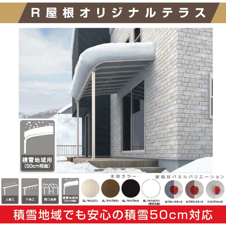 R屋根タイプ 「オリジナルテラス」1階用 標準桁仕様 積雪50cm対応 ポリカ屋根材付