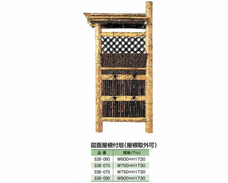 天然竹袖垣「図面屋根付垣(屋根取外可)」