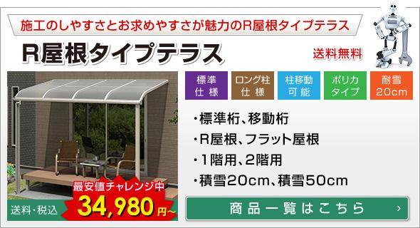 R屋根タイプテラス