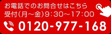 0120977168電話番号リンク