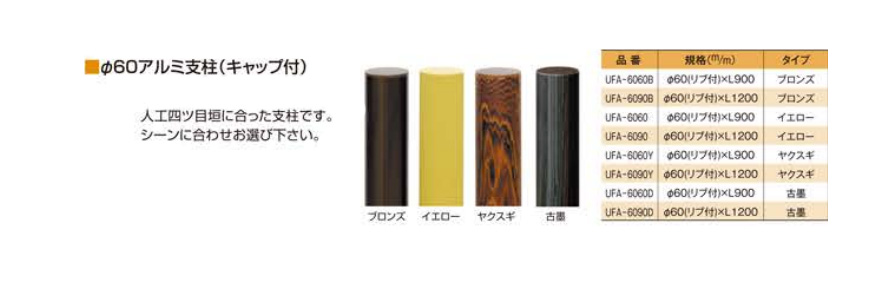 人工竹フェンス「四ツ目垣1型」