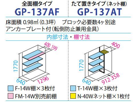 タクボ物置GP-137A