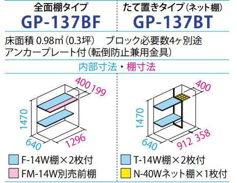 タクボ物置GP-137B