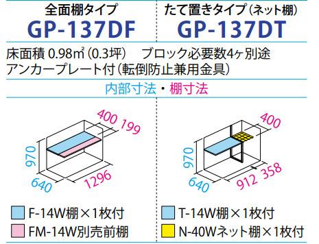 タクボ物置GP-137D
