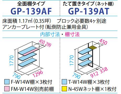タクボ物置GP-139A