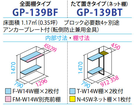 タクボ物置GP-139B