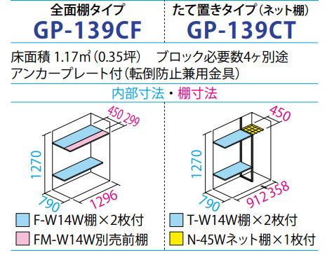 タクボ物置GP-139C