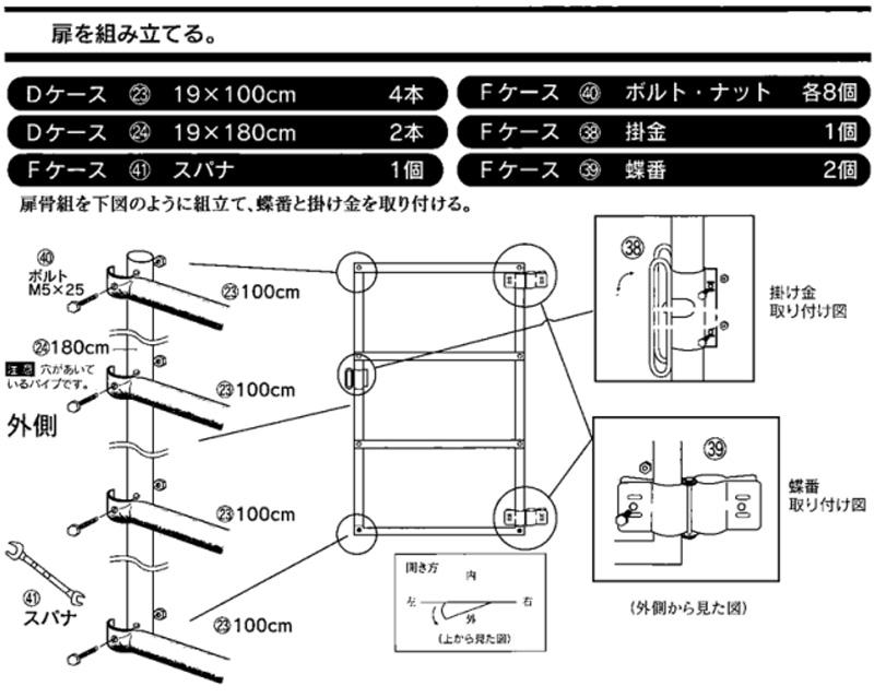 蝶番式扉 大型タイプH-4572