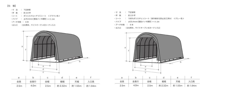 軽用  ベース式車庫