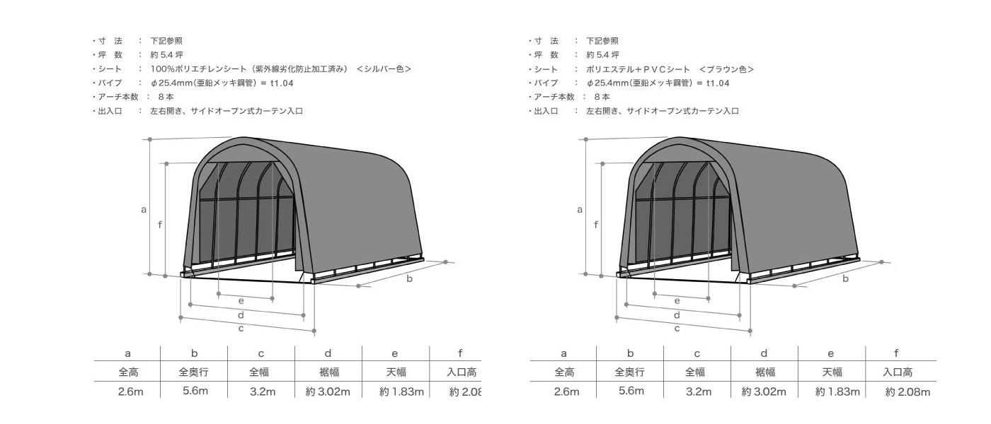 セダン用  ベース式車庫