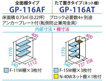 タクボ物置GP-116A