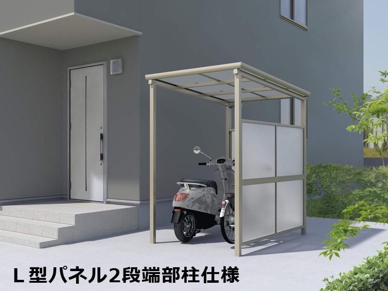 L型中央柱タイプ自転車置場 間口2167mm