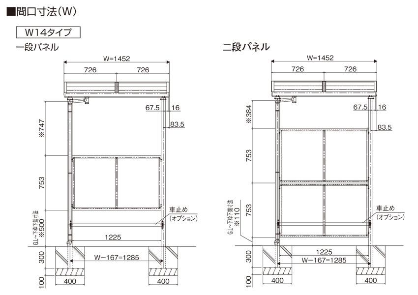 L型中央柱タイプ自転車置場 間口1452mm