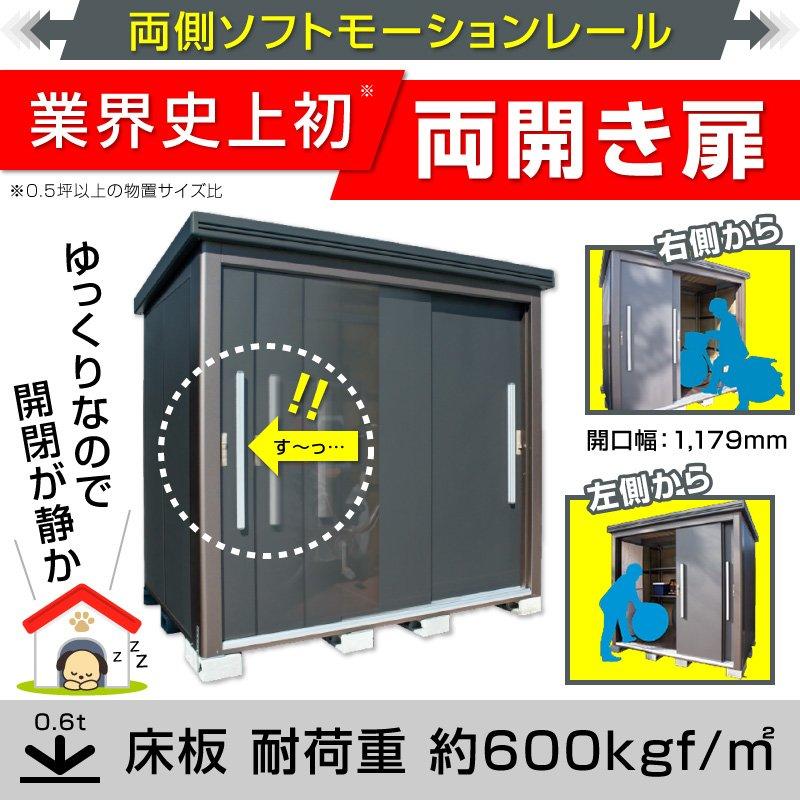 【エリア限定】サンキン&当社オリジナル限定物置 ソフトモーションレール 両開き扉 複製