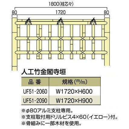 人工竹フェンス「金閣寺垣」